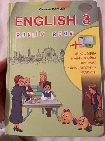 Карпюк english 3 клас