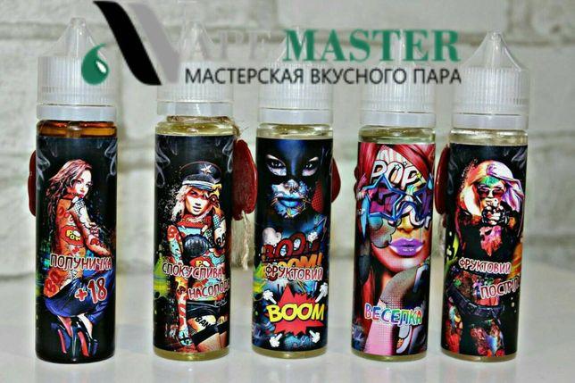 """ПРЕМИУМ жидкость для електронных сигарет""""VAPEMASTER"""" 60МЛ"""