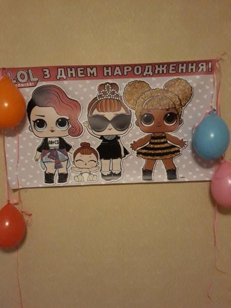 Баннер лол на день рождение фотозона банер