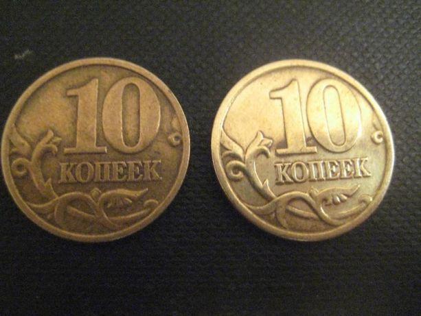"""10 копеек 2001 """"М"""" и """"СП"""""""