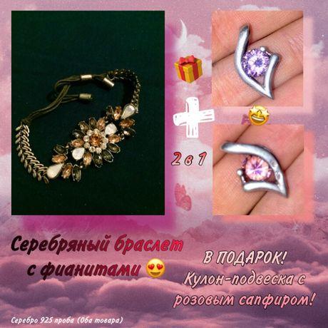 Браслет с Камнями!) + Кулон В ПОДАРОК!)