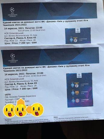 Ниже номинала!2 единых билета с фуршетом :Динамо -Барселона  и Бавария
