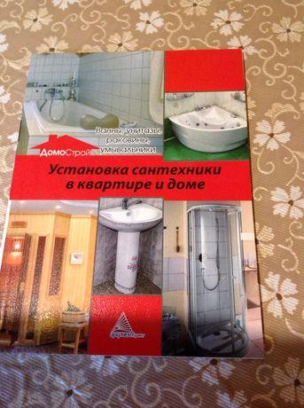 Домострой Установка сантехники в квартире и доме
