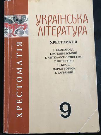 Хрестоматія, українська література 9 клас