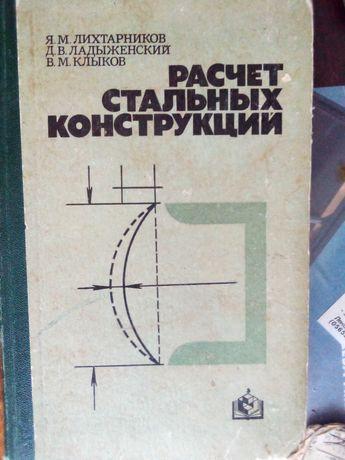 Справочное пособие. Расчёт стальных конструкций. 1984 г