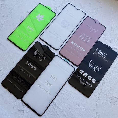 Защитное стекло для Xiaomi Redmi Note 8/8T/8Pro/Note 9/9A/9C