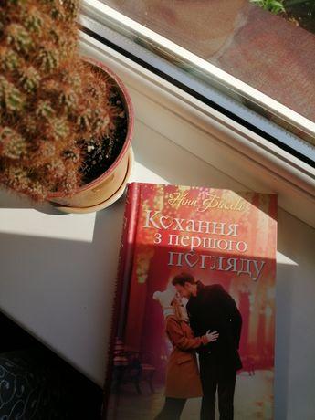 """Книга Н. Фіалко """"Кохання з першого погляду"""""""