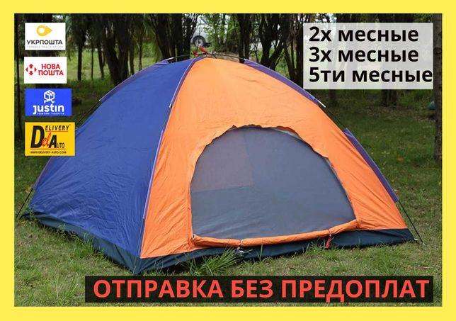 СКИДКИ!! Универсальная палатка 3-4-6 мест для туризма, охоты, рыбалки