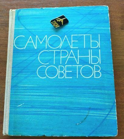 """Книга """"Самолеты страны советов"""" 1974"""