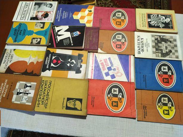 Книги Шахи Шашки