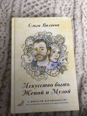 Книга Ольга Валяева «Исскуство быть женой и музой»