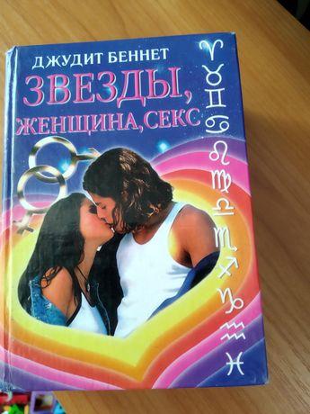 Джудит Беннетт- Звёзды, женщина, секс