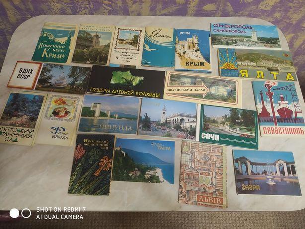 Наборы открыток, карт, путеводителей.