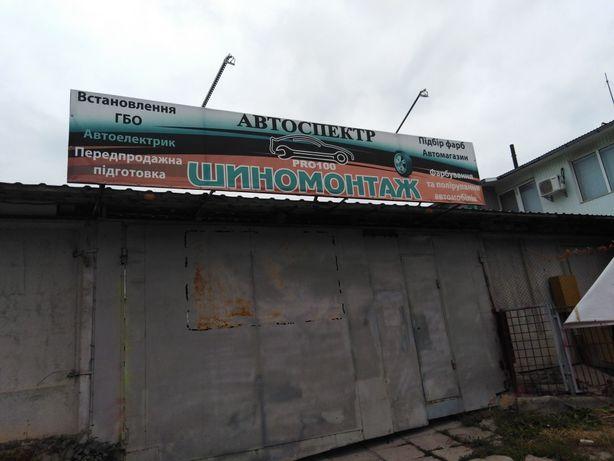 Шиномонтаж вул. Злуки 15а за м. Універсам