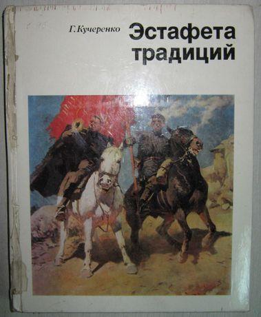 Эстафета Традиций Грековцы 1975г.  Г.КУЧЕРЕНКО