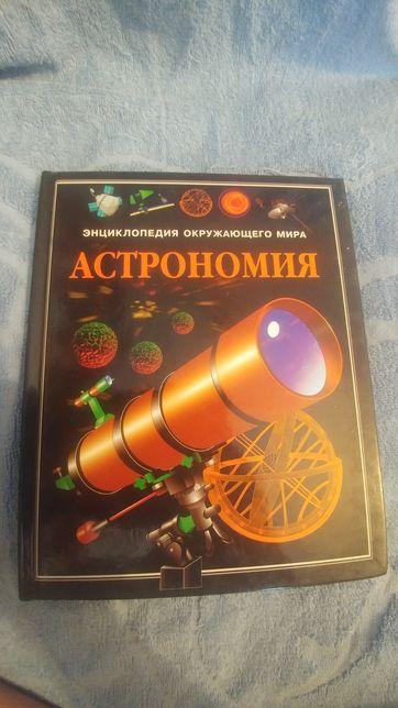 Энциклопедия окружающего мира Астрономия