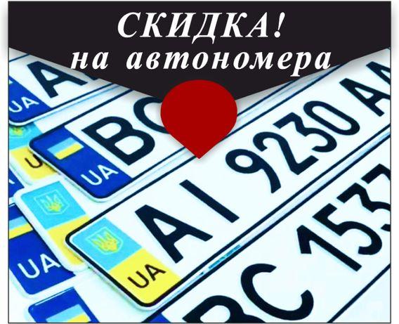 Автономера Киев, дубликат авто номера, изготовление номерных знаков