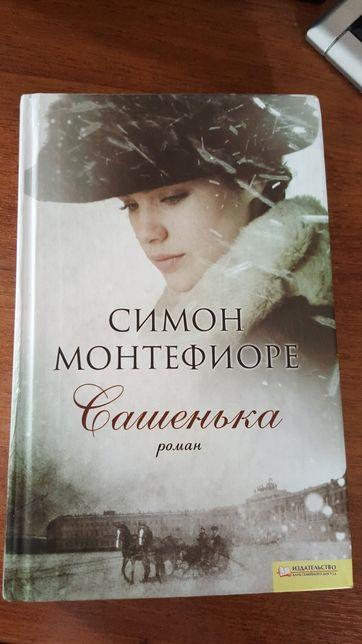 Симон Монтефиоре Сашенька роман