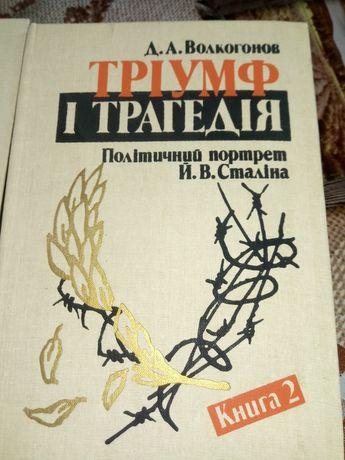 """Продам книгу """" триумф и трагедия"""""""