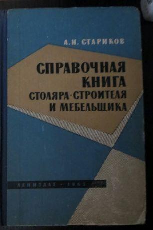 Справочная книга столяра-строителя и мебельщика. Столярные работы