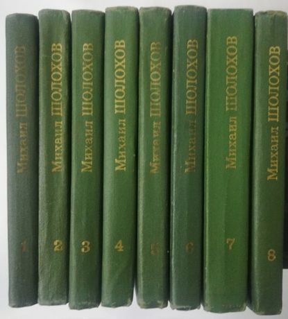 Собрание сочинений М Шолохова в 8 томах