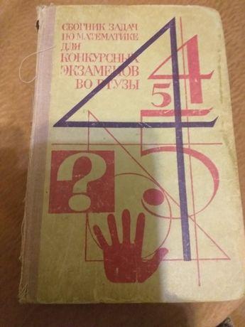 """сборник задач по математике """"Сканави"""""""
