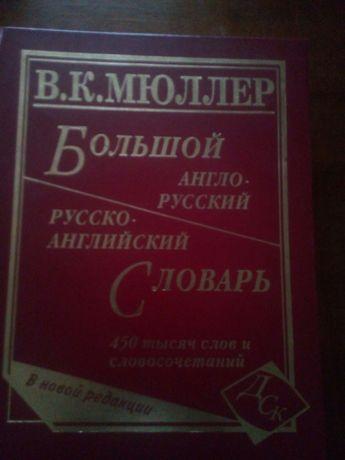 Большой словарь Мюллера. 450 тысяч слов