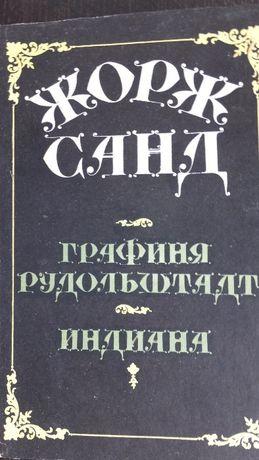 Жорж Санд - Графиня Рудольштадт. Индиана. Кишинев, 1990 г.