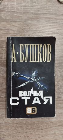 Книга Александр Бушков Волчья стая