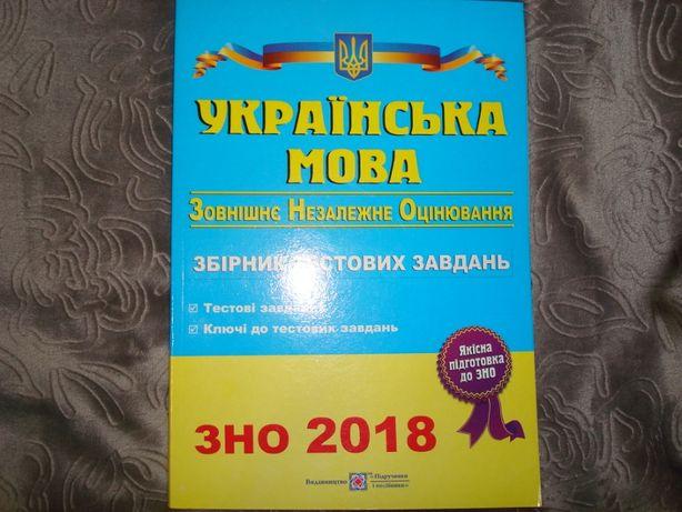 Продам сборник тестовых заданий по Украинскому языку