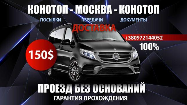 БЕЗ ОСНОВАНИЙ, КОНОТОП-МОСКВА-Конотоп, Пассажирские перевозки