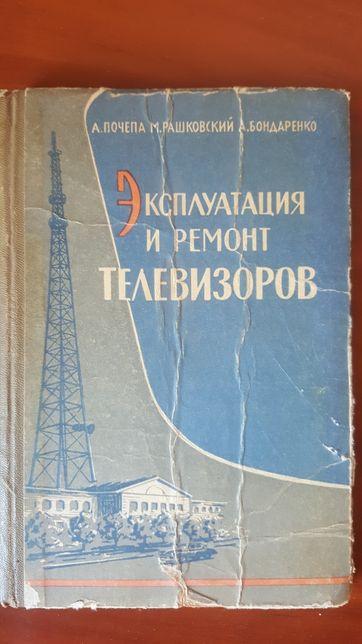 Эксплуатация и ремонт телевизоров 1961