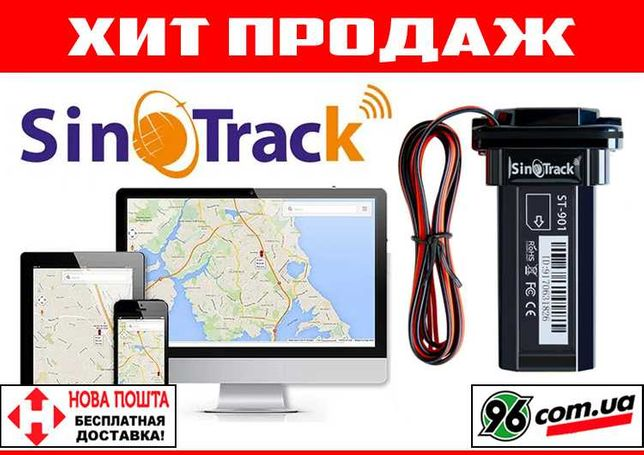 Самый лучший автомобильный GPS GPRS трекер tracker c аккумулятором