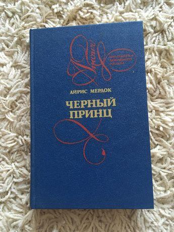 Книга Айрис Мердок «Черный принц»