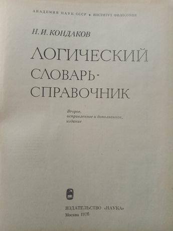 Логический словарь-справочник, 1976