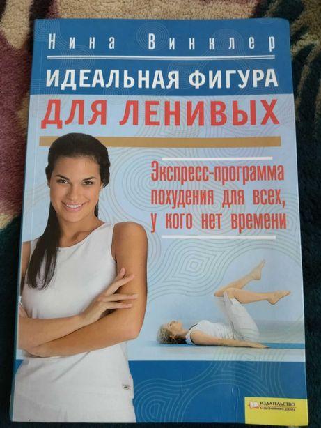 Нина Винклер Идеальная фигура для ленивых
