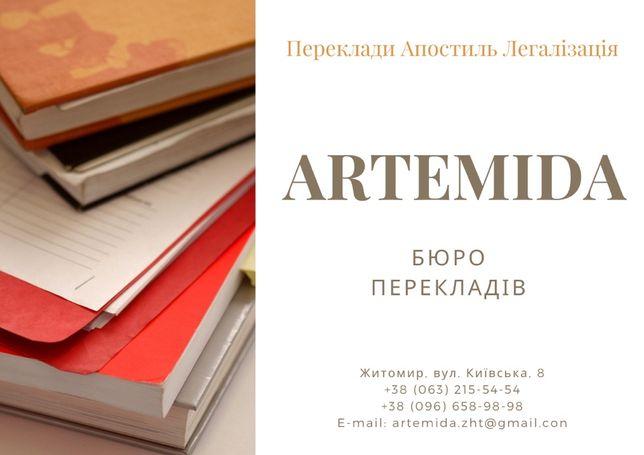 Бюро перекладів, Бюро переводов, Апостиль, Польский присяжный перевод