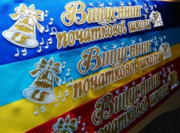 "Выпускные ленты, стрічки випускні, ""Випускник початкової школ"