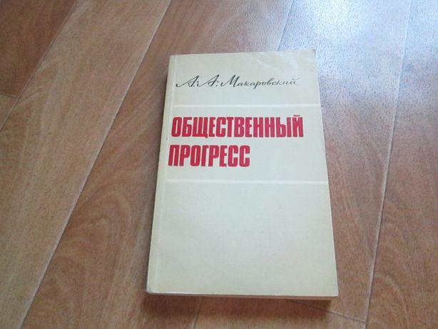 А.А. Макаровский Общественный прогресс