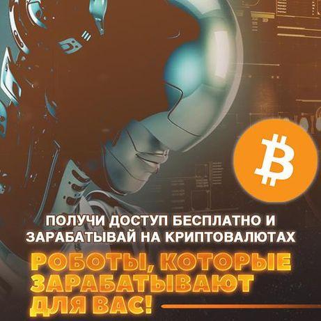 Успешный Бизнесc Криптовалют 25% ежемесячно Крипто