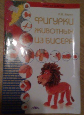 Книга Фигурки животных из бисера