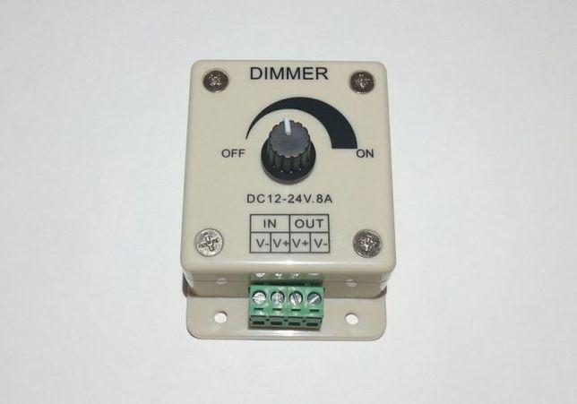 Диммер,Регулятор напряжения 12- 24 вольт.