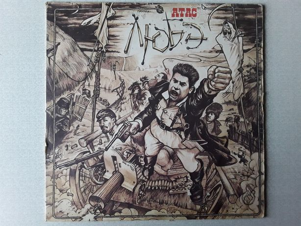Пластинка платівка LP Любэ Атас