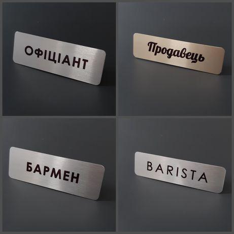 Бейджи готовые бариста, официант, бармен, продавець