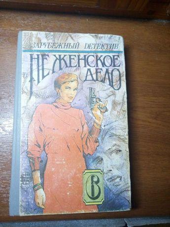 """""""Не женское дело""""- детектив; 6 книг"""