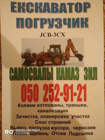 Экскаватор JCB 3cx. эскаватор трактор погрузчик