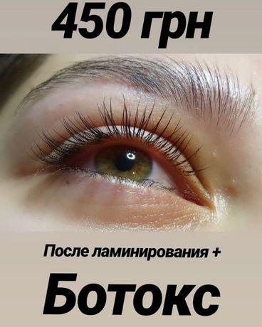 АКЦИЯ! Ламинирование ресниц+Botox Pro 400 грн. Возможен выезд на дом.