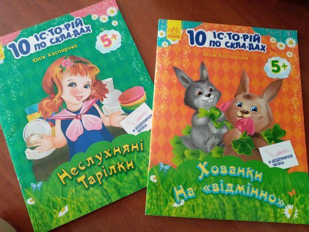 книжечки для чтения по слогам