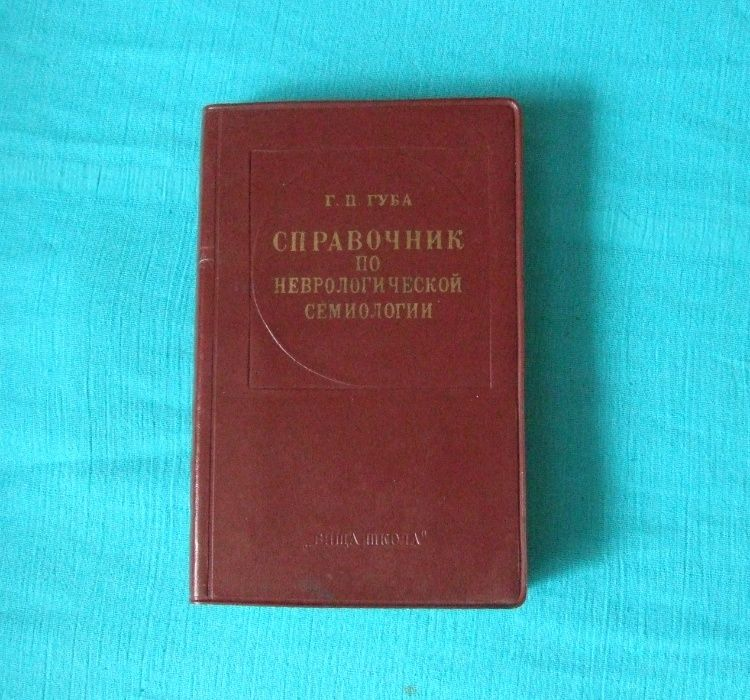 Справочник по неврологической семиологии. Губа Г.П. Одесса - изображение 1