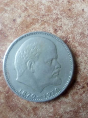 Юбилейная монета1870-1979